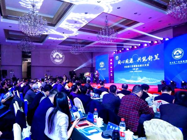 北京舒兰企业商会在京成立蒋勃辉当选会长