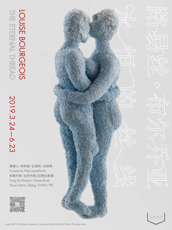 布尔乔亚大展3月24日巡至松美术馆 十余件展品首次露面