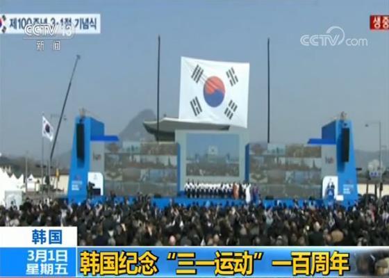 """韩国纪念""""三一运动""""一百周年"""