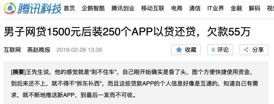 1500元借款三个月后变还30万!有人装了250个App,结果悲剧了