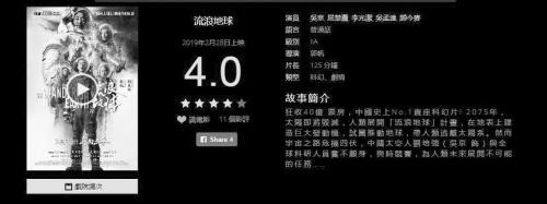 """图说:香港购票网站介绍《流浪地球》:""""中国史上No.1卖座科幻片。"""""""