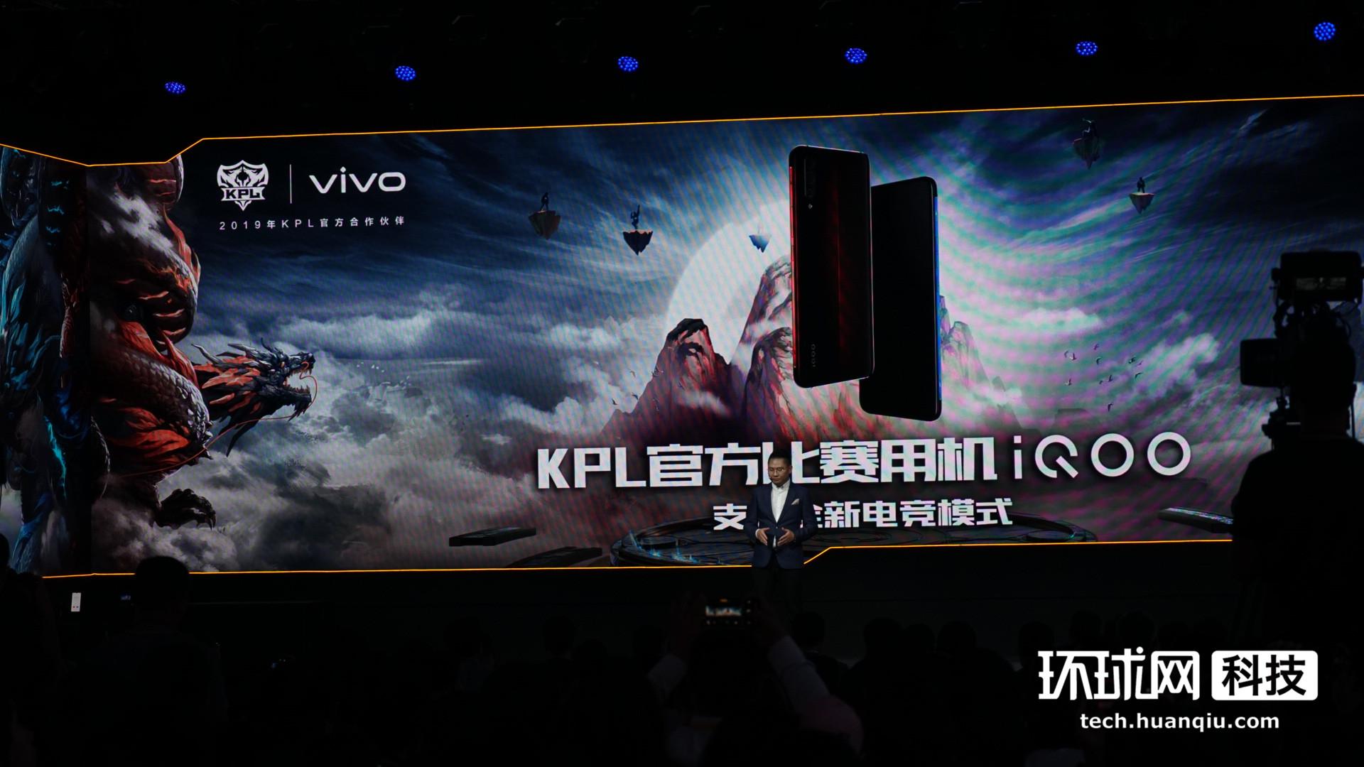 iQOO手机发布:全系高通骁龙855,仅2998元起售