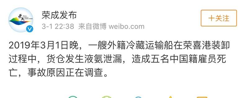 威海一港口发生外籍冷藏运输船货仓液氨泄漏事故 致5名中国籍雇员身亡