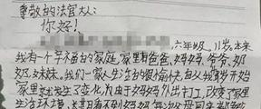父母闹离婚,孩子写信给法官