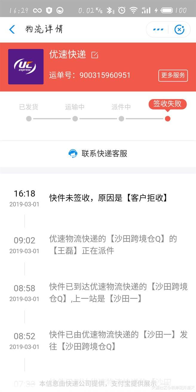 大陆网友寄给苏贞昌扫帚被拒收 台网友回复亮了