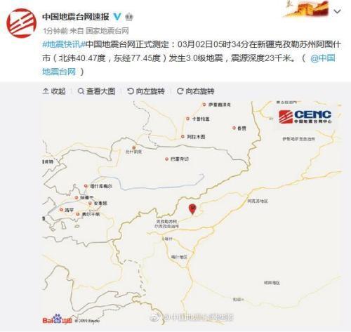 新疆克孜勒苏州阿图什市发生3.0级地震 震源深度23千米