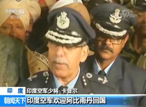 获释印军飞行员感谢巴方优待 并表示印媒报道夸大其词