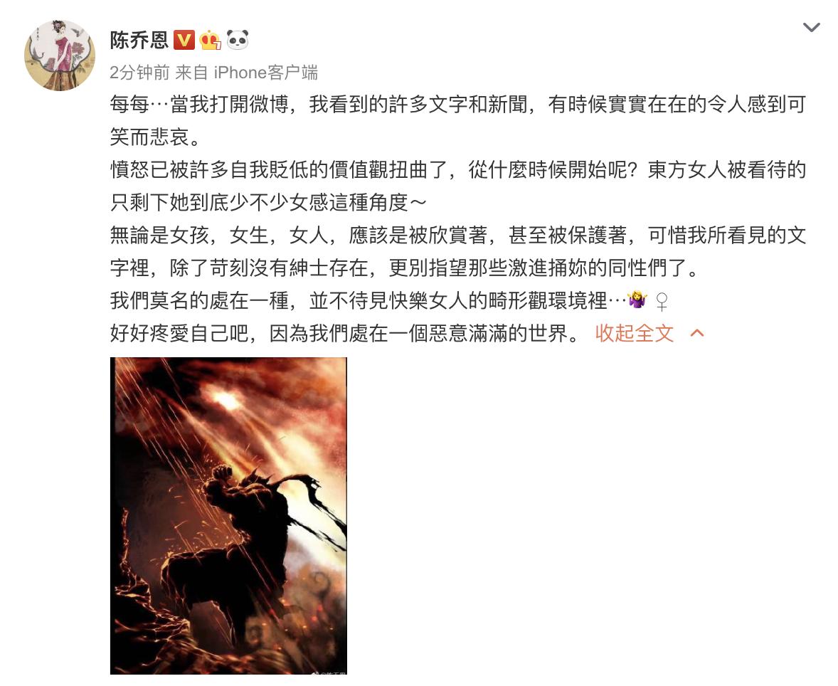 陈乔恩回应39岁扮少女被群嘲,称世界恶意满满