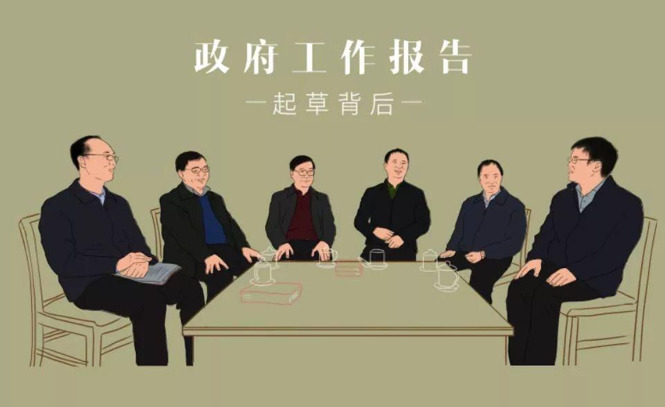 总理后天作政府工作报告,我们请来了起草组的同志