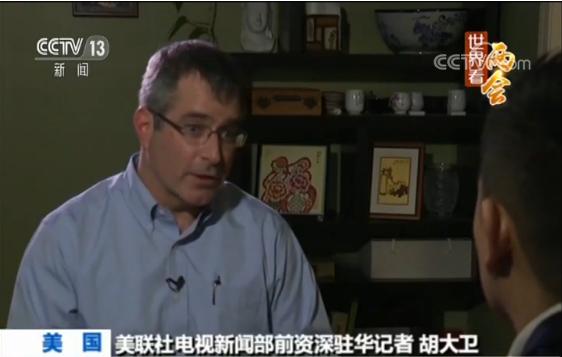 【海外媒体看两会】美联社前驻华记者的两会故事