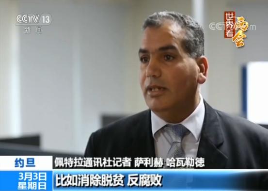 【海外媒体看两会】约旦媒体人:中国发展经验值得借鉴