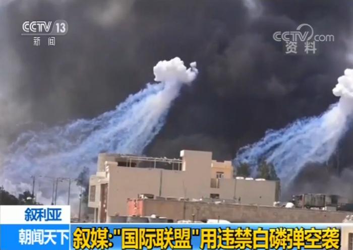 """叙媒:""""国际联盟""""用违禁白磷弹空袭"""