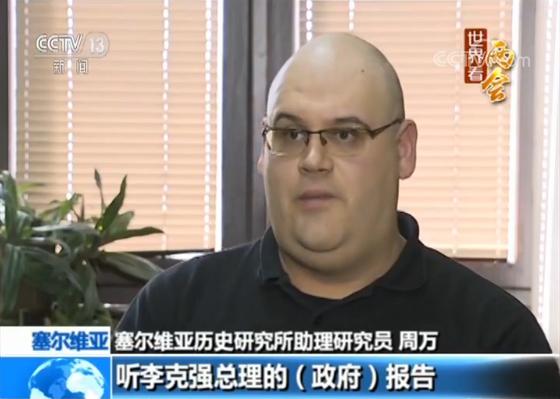 【世界看两会】塞尔维亚学者:中国经验值得推广