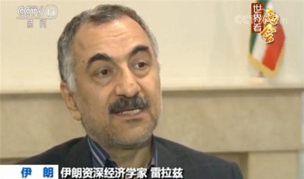 【世界看两会】伊朗经济学家:中国经济发展充满活力