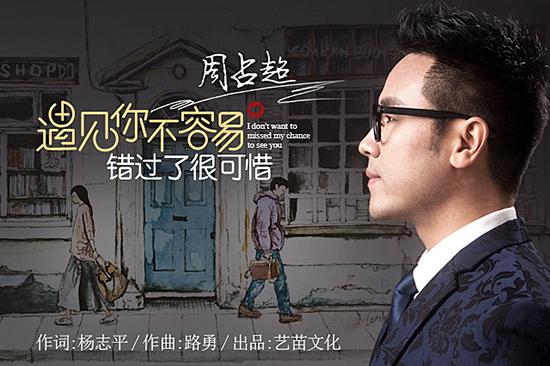 周占超《遇见你不容易错过了很可惜》华语榜夺冠