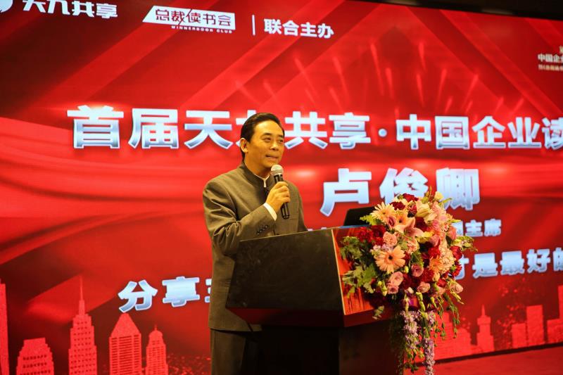 天九集团董事局主席卢俊卿:用学习力增强企业竞争力
