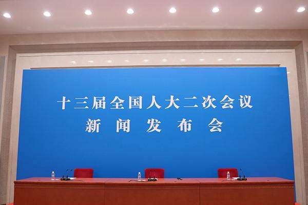 十三届全国人大二次会议新闻发布会在京举行