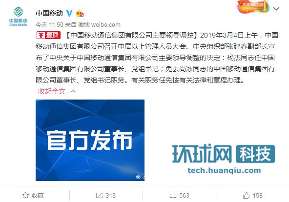 官宣:中国电信董事长杨杰将出任中国移动董事长
