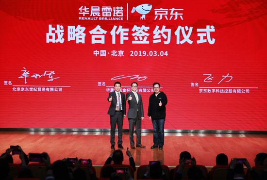 华晨雷诺与京东合作 打造O2O营销新生态