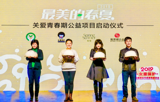 """""""最美的?#21512;摹?#20851;爱青春期公益项目""""在京启动"""