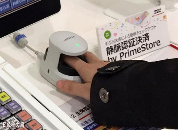 """日企将推出""""刷手指""""支付服务 5月启动实证试验"""
