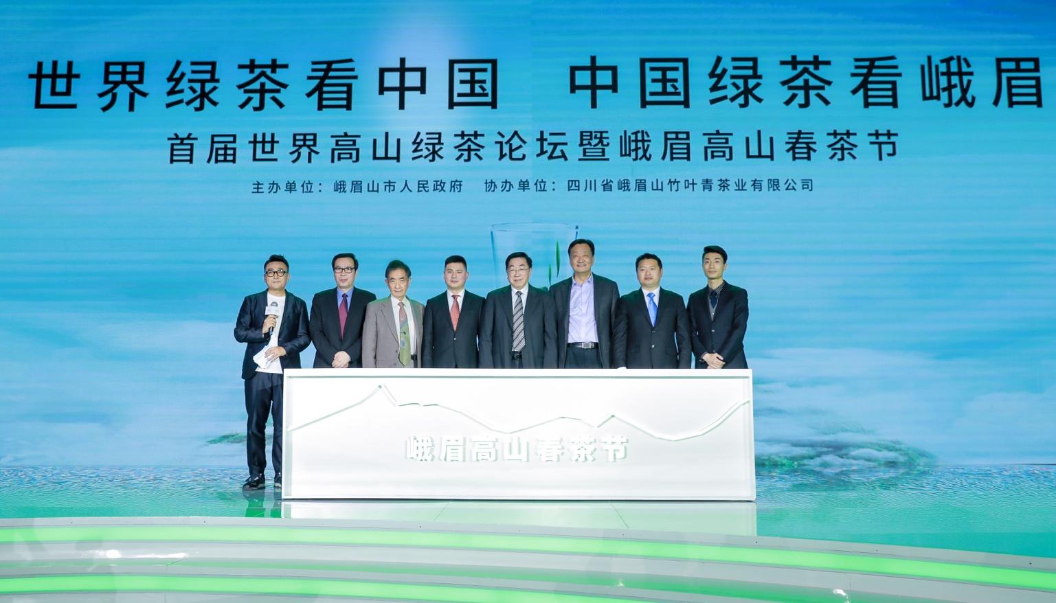 世界首届高山绿茶论坛:中国绿茶看峨眉