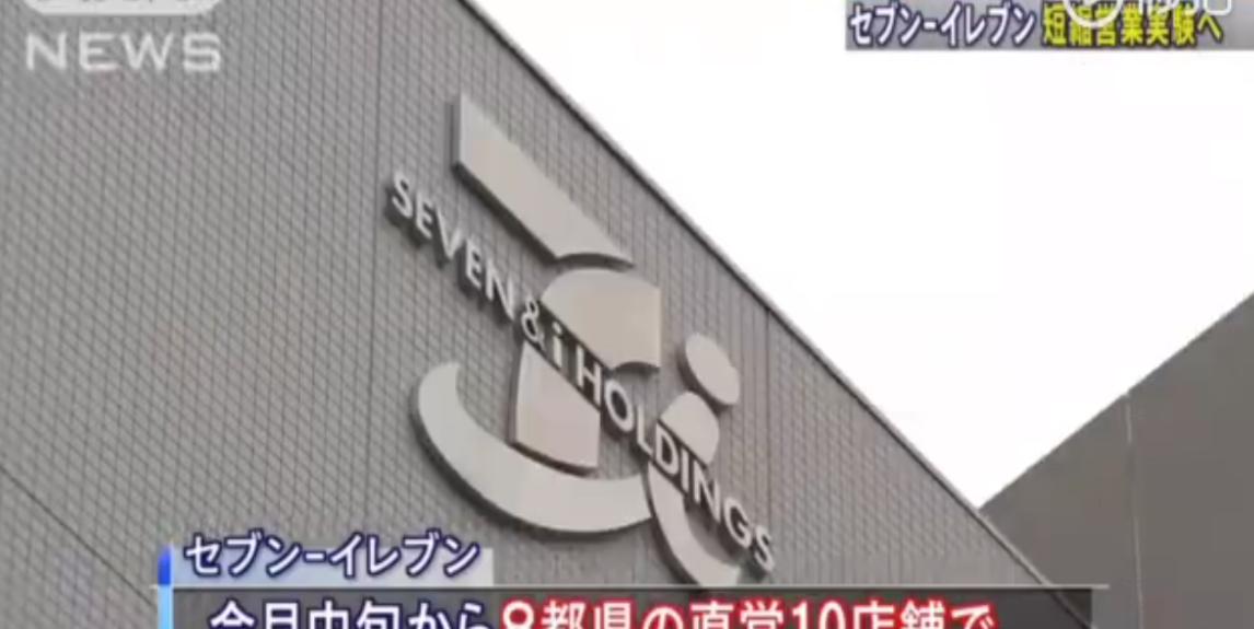 高龄化 人手短缺!日本7-Eleven试缩短营业时间