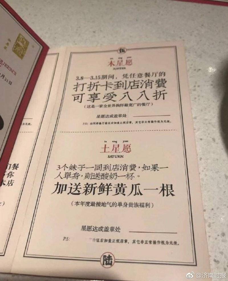 济南一餐厅被指低俗营销 餐厅:活动已暂停