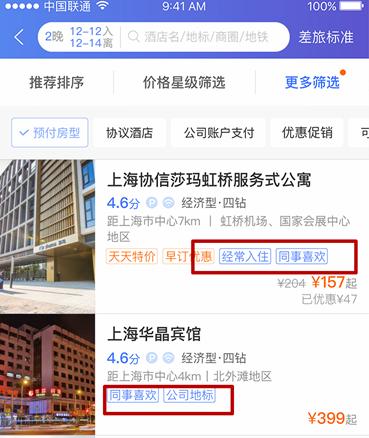 携程商旅酒店新功能上线 全面提升住宿体验