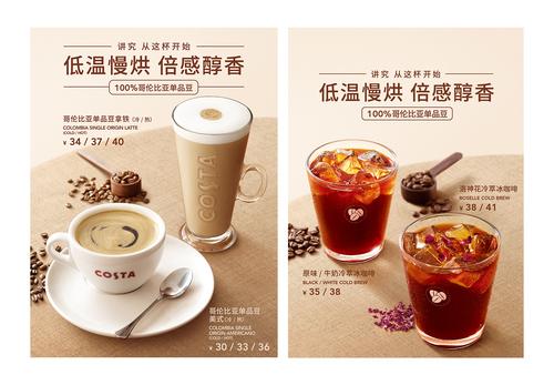 好咖啡时间造——COSTACOFFEE低温慢烘打造好咖啡