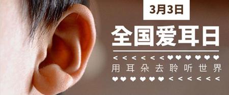 """第二十个国际爱耳日到来 DaDa全平台""""无耳机化""""保障孩子听力健康"""
