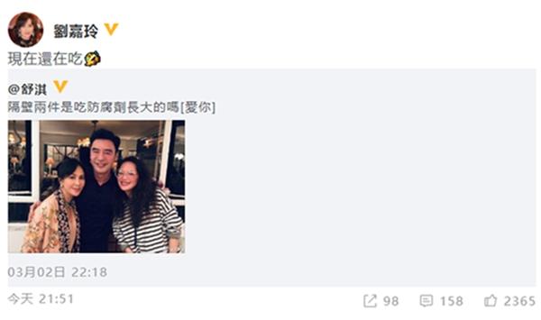 """舒淇晒和刘嘉玲钟镇涛合影 网友:""""你们三都是吃防腐剂长大的!"""""""