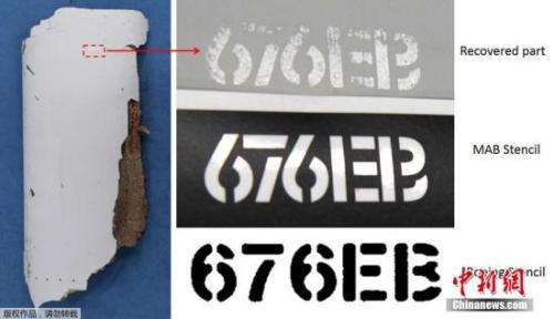 2016年4月20日消息,澳大利亚基础建设和交通部长达伦·切斯特20日发表声明称,澳大利亚运输安全局已公布的技术报告证实在莫桑比克发现的两片飞机残片确属马航MH370客机。图为发现的飞机残片与原波音模板对比。 文字来源:新华社