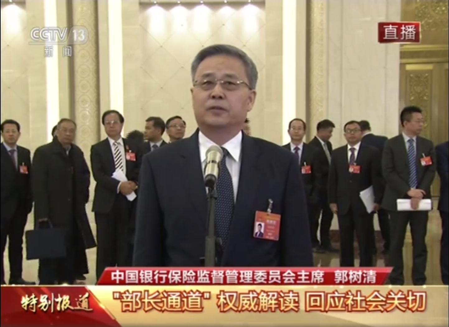 郭树清:特朗普指责中国操纵汇率,这是没有的事情