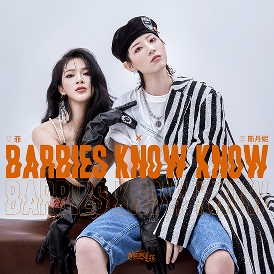李斯丹妮艾菲《Barbies know know》练习室mv