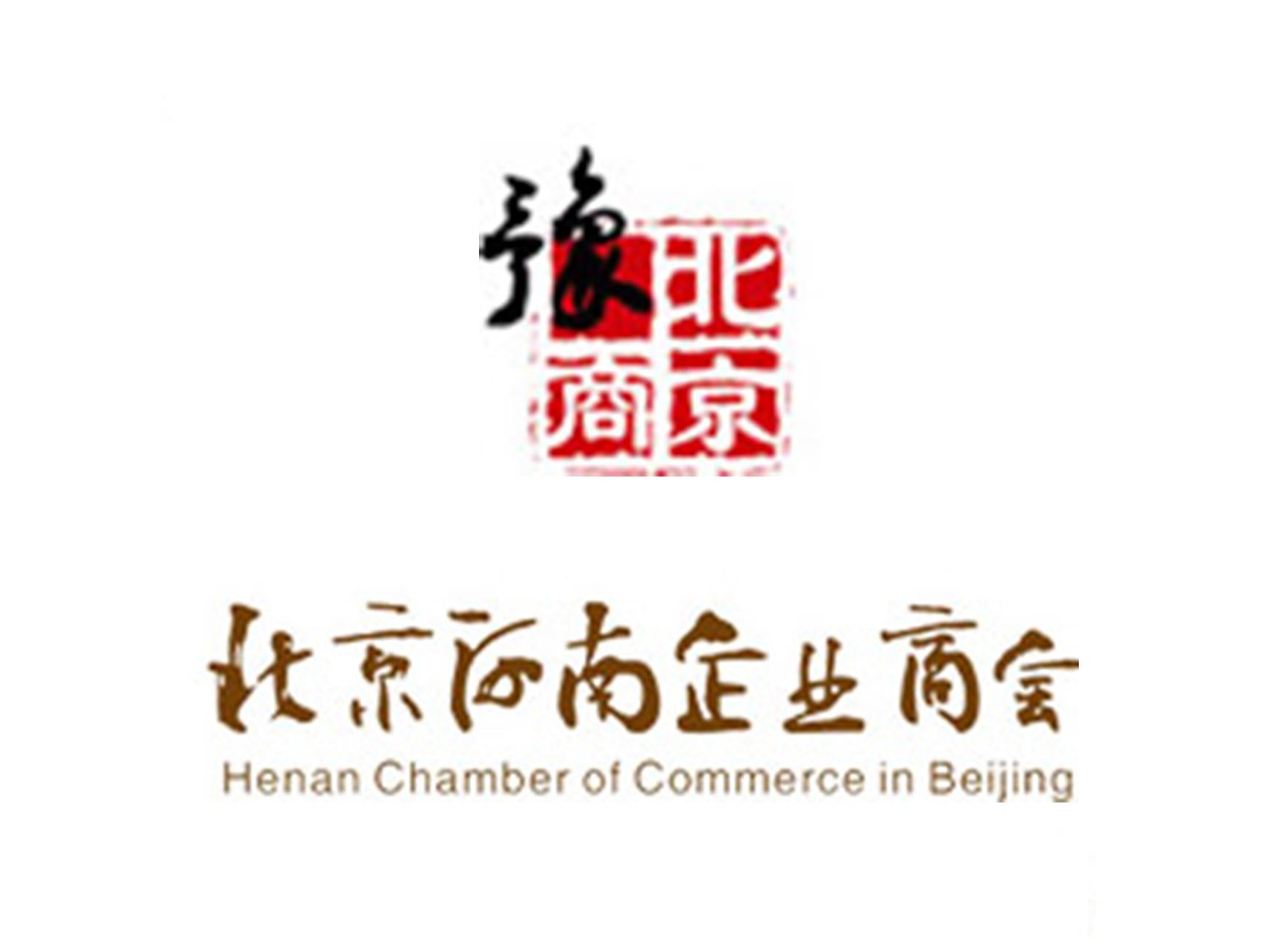北京河南企业商会——共铸京豫繁荣