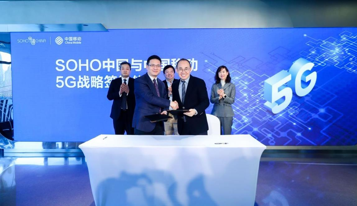 华为5G走进SOHO中国,助力5G伶俐楼宇设置装备摆设