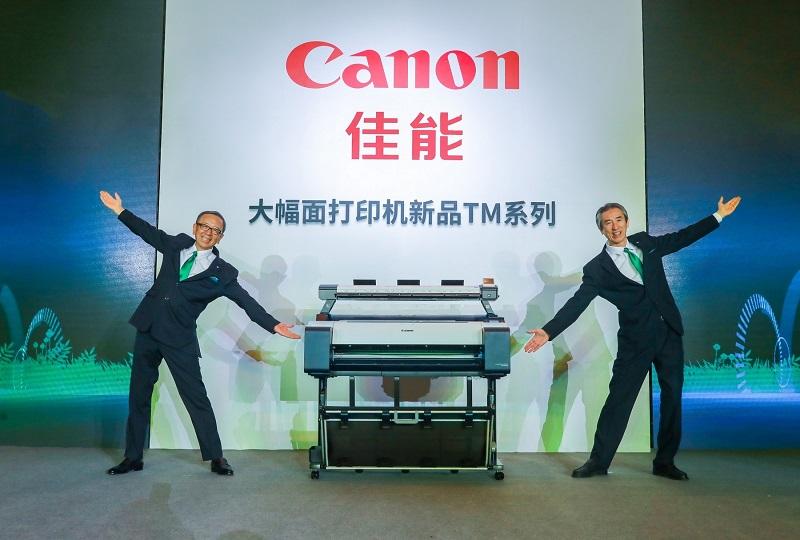 佳能发布5色imagePROGRAF TM系列大幅面打印机