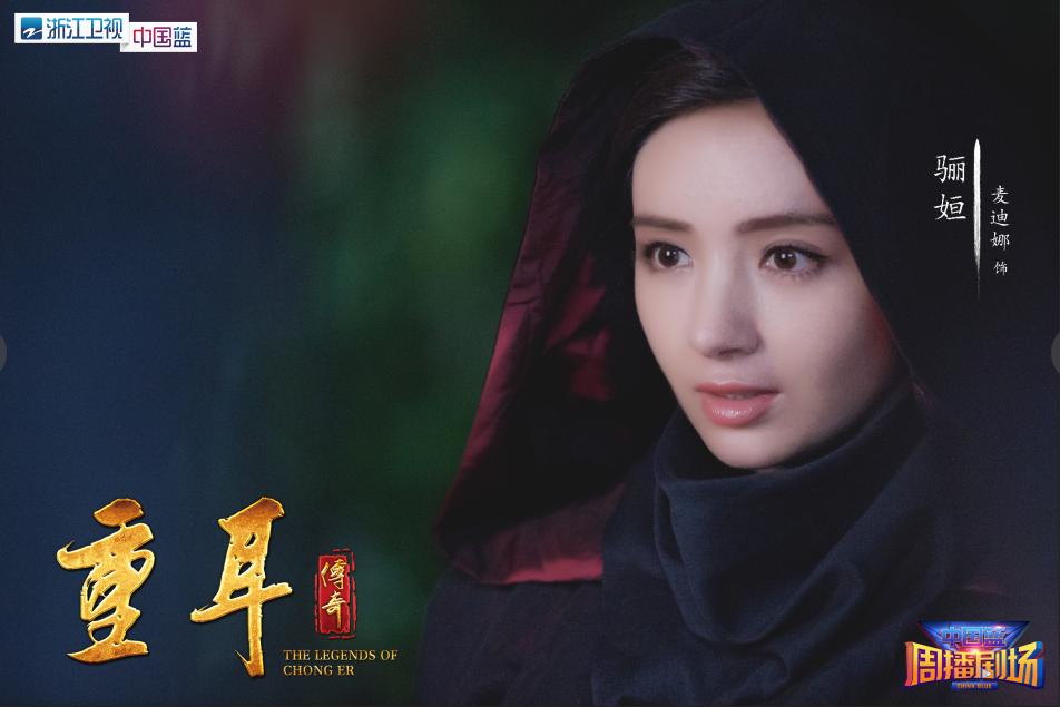 《重耳传奇》定档浙江卫视 王龙华演绎春秋霸主