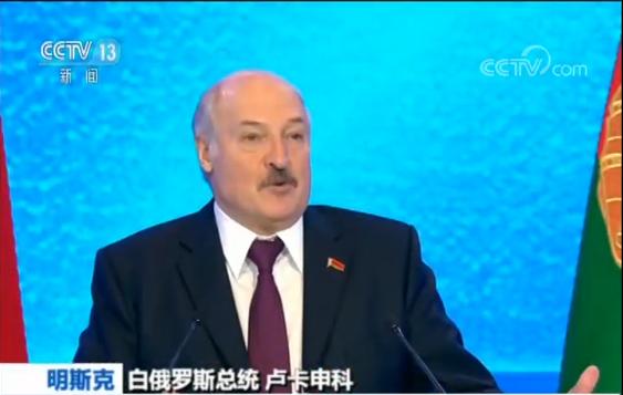 卢卡申科:中国是?#23578;?#36182;的合作伙伴