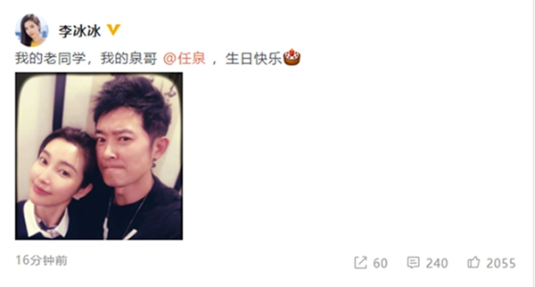 """任泉生日李冰冰晒合影 称""""我的泉哥"""""""