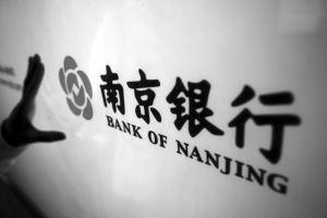南京银行发布业绩快报 经营业绩稳中有升