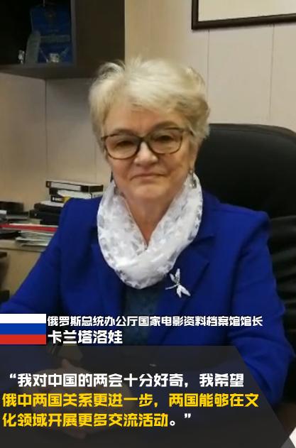 卡兰塔洛娃:我对中国的两会十分好奇!