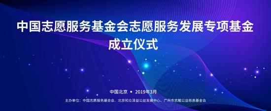 """中国志愿服务基金会""""志愿服务发展专项基金""""在京成立"""
