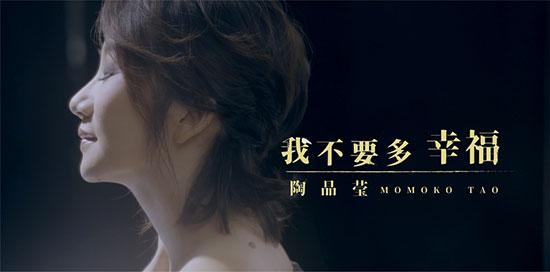 陶晶莹《我不要多幸福》MV发行 阐释幸福的真谛