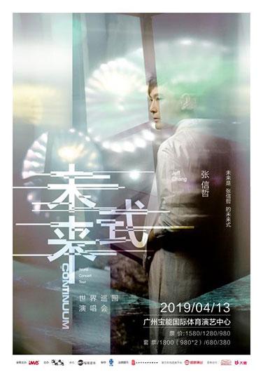 张信哲未来式广州站开票火爆  再掀情歌热潮