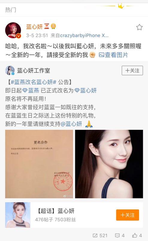 蓝燕宣布改名蓝心妍 改名原因成谜引网友狂想