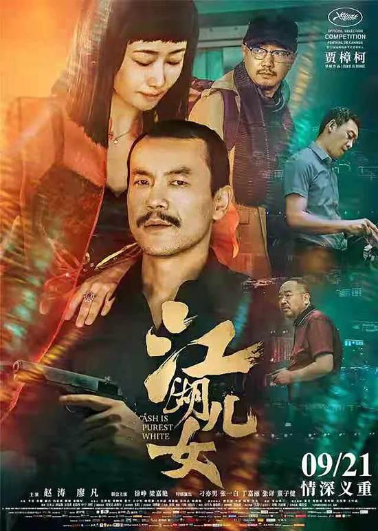 《江湖儿女》入围青年电影手册2018年度华语十佳