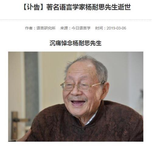 """著名语言学家杨耐思逝世 曾让""""绝学""""重放异彩"""