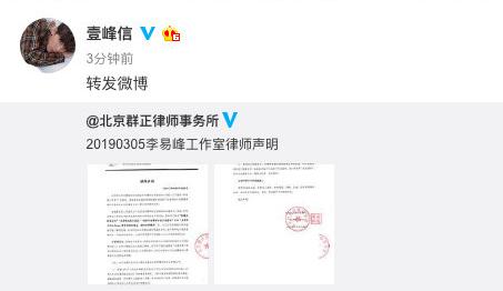李易峰团队发律师声明 否认恋网红否认和杨幂领证